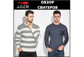 """Мужские свитера  - модный обзор от """"AGER"""""""