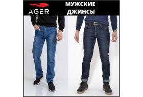 Мужские джинсы: история, которой вы не знали