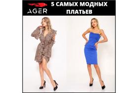 Женские платья: топ 5 моделей этого лета