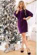 Платье женское 115R169 цвет Фиолетовый недорого