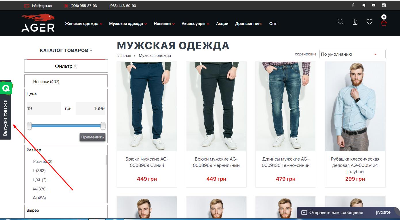 выгрузка товара магазин Ager.ua