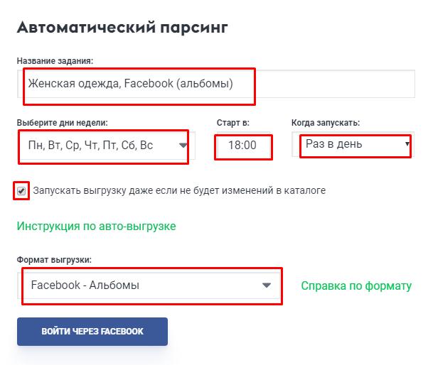 выгрузка товара с сайта в соцсети бесплатно